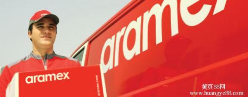 Aramex国际快递